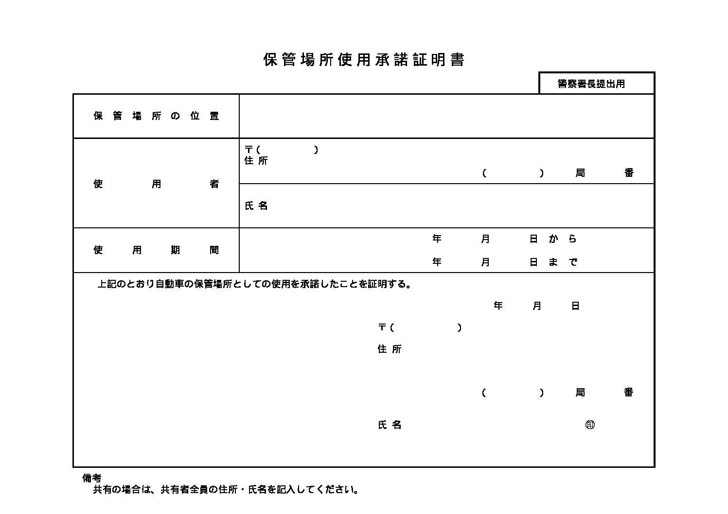 hiranaka_shakosyoumei